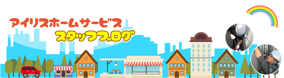 アイリスホームサービススタッフブログ