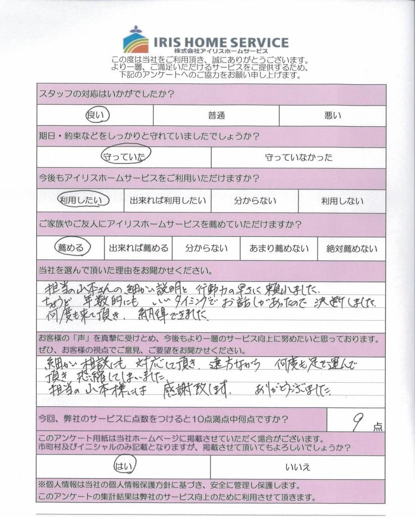 お客様アンケート(佐々木浩司様)_01