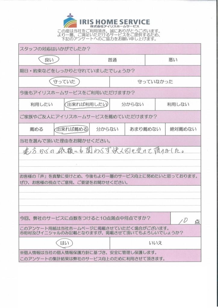 アンケート(依田一美様) - コピー_01