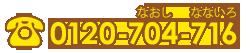 0120-53-5773