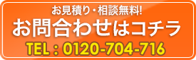 お問合わせはコチラ 0120535773