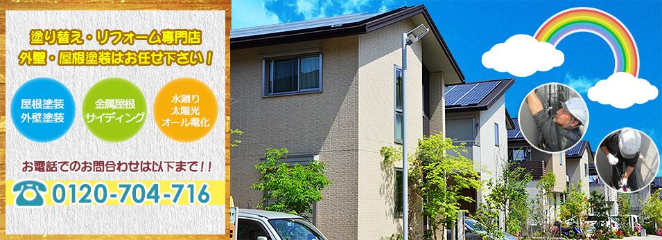 塗り替え・リフォーム専門店、外壁・屋根塗装はお任せ下さい。